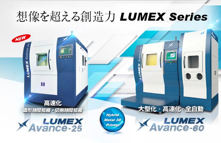 金属3Dプリンター:LUMIXシリーズ