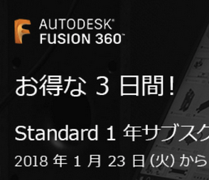 Fusion 360 購入をご検討中の方必見のセールは23日から!