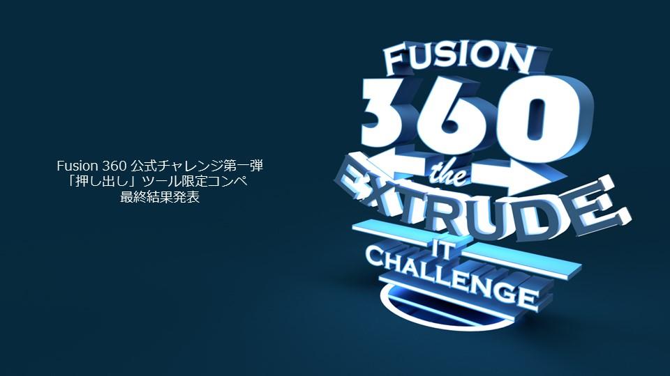 Fusion 360 公式チャレンジ第一弾! 「押し出し」ツール限定コンペ 結果発表‼