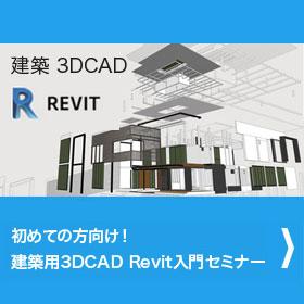 建築3DCAD「Revit」入門セミナーを開催します!