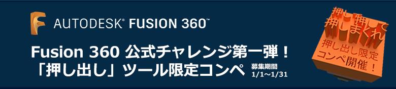 Fusion 360 公式チャレンジ第一弾! 「押し出し」ツール限定コンペ 応募作品を一挙公開‼