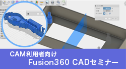 CAM利用者向け Fusion360 CADセミナー