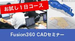 お試し1日コース Fusion360 CADセミナー