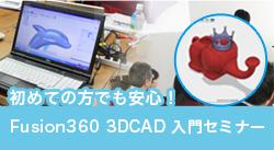 Fusion360 3DCAD入門セミナー