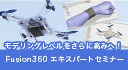 Fusion360 エキスパートセミナー