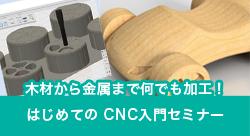 はじめての CNC入門セミナー