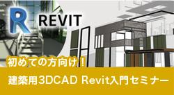 建築用3DCAD Revit入門セミナー