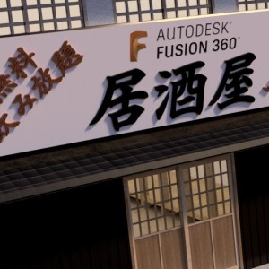 Fusion360居酒屋