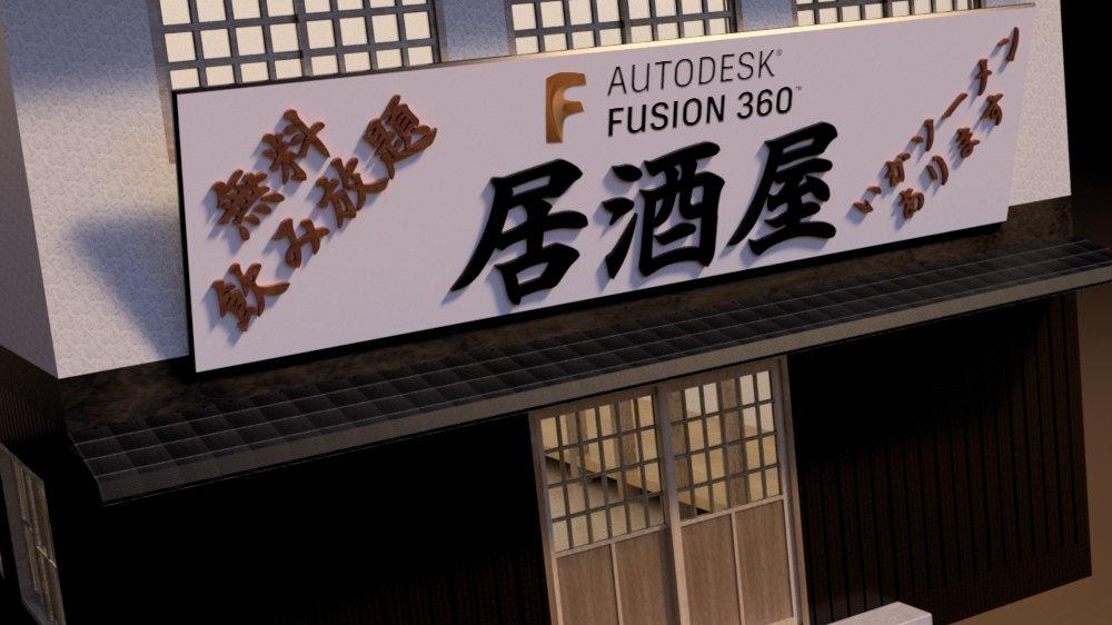 おとな限定「みんなでつくるFusion 360居酒屋」Fusion 360モデリングコンテストを開催します!
