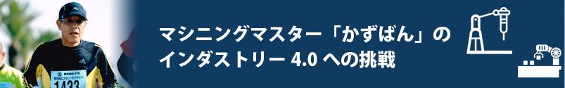 bnr_kazu