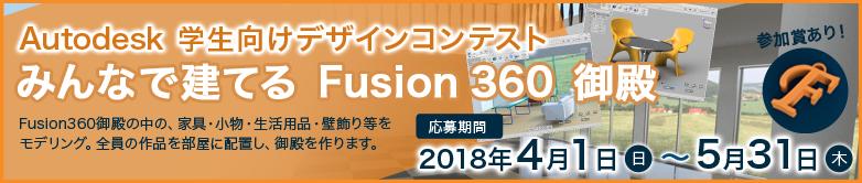 学生コンテスト FUSION360御殿