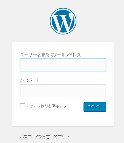 「WordPress」をインストールしてみた Ⅱ