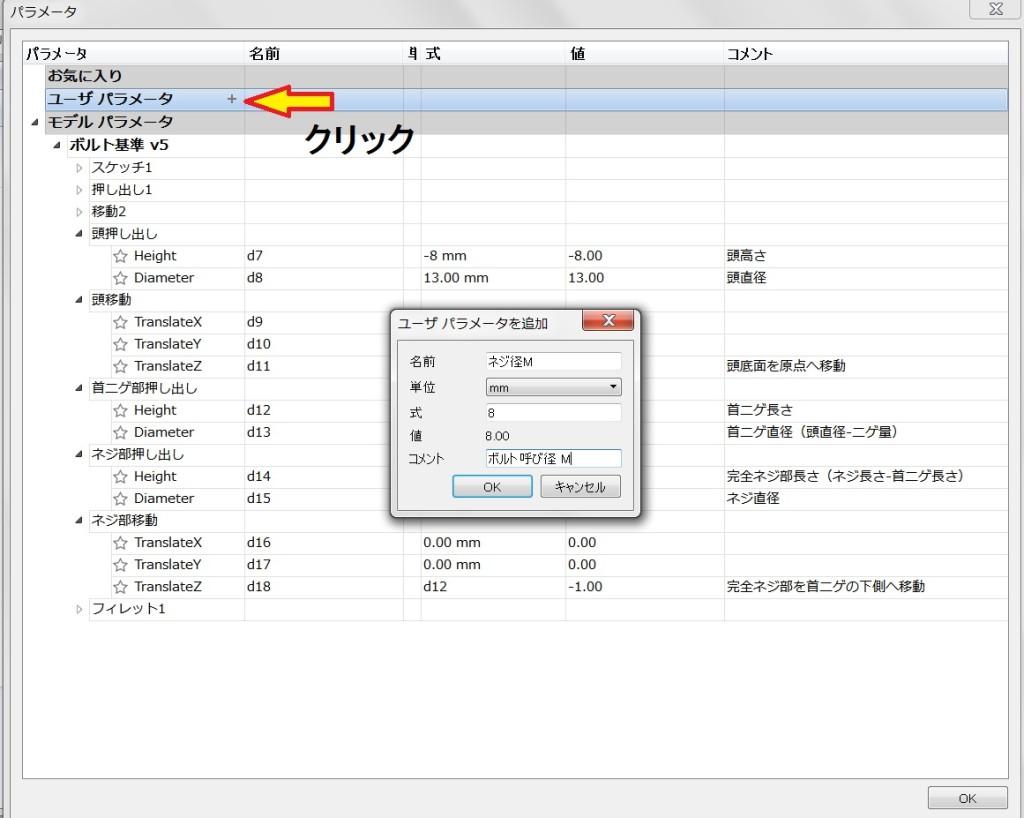 ユーザーパラメータ01