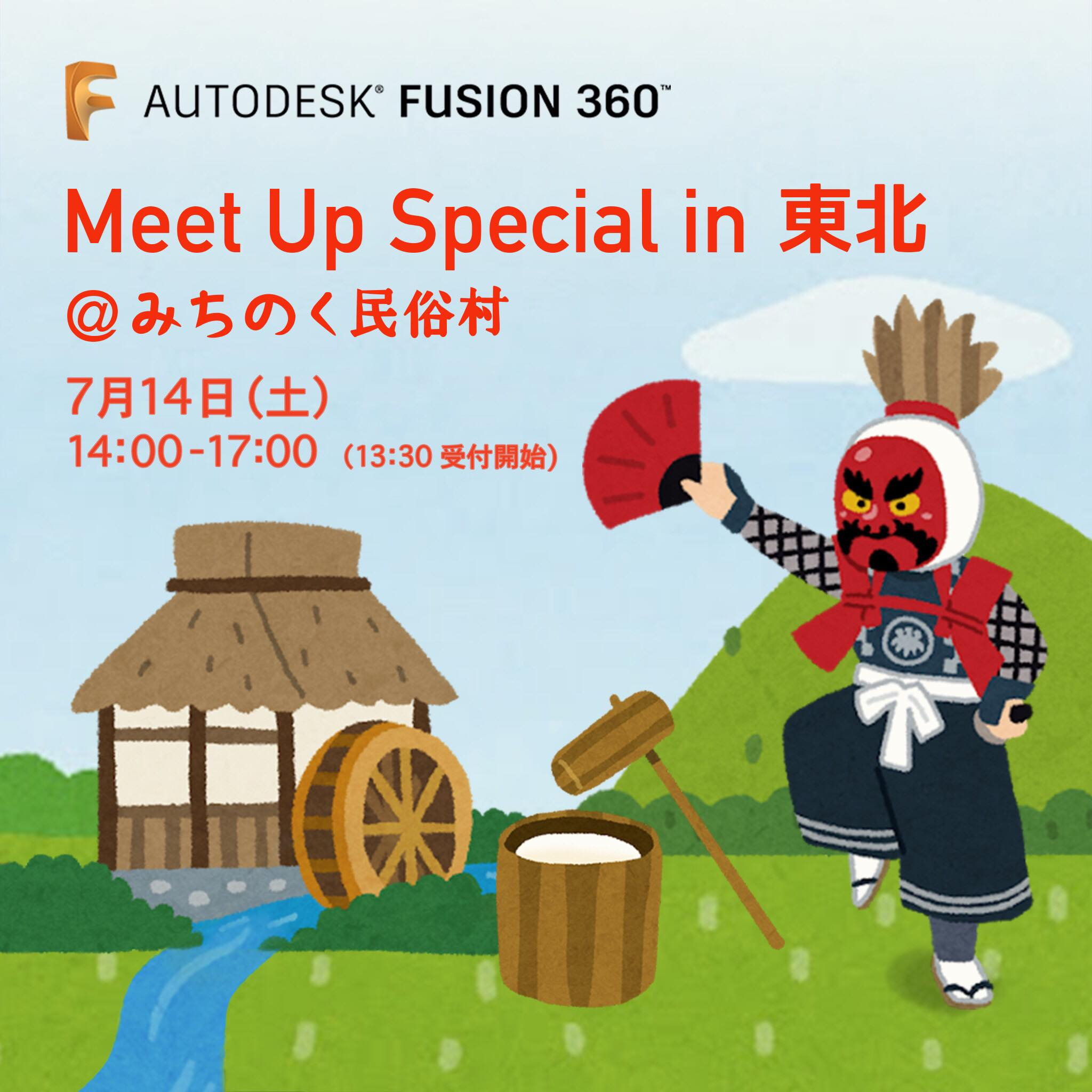 Fusion 360 Meetup Special in 東北 開催決定!