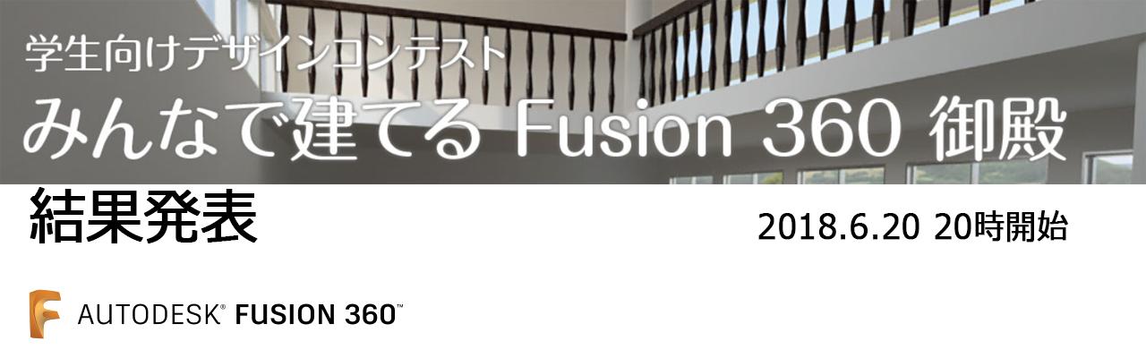 Fusion360 御殿 結果発表オンラインセミナー!