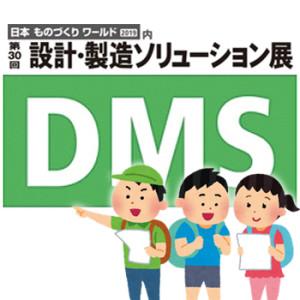 【日本ものづくりワールド2018内】DMSに社会科見学してきました!