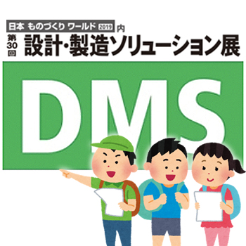 dms_catch
