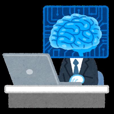 AI(人工知能)に奪われる仕事の特徴