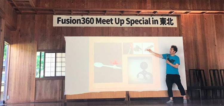 Fusion 360 Meetup Special in 東北