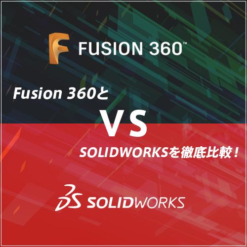 [徹底比較]Fusion 360とSOLIDWORKSの特徴・使い方まとめ