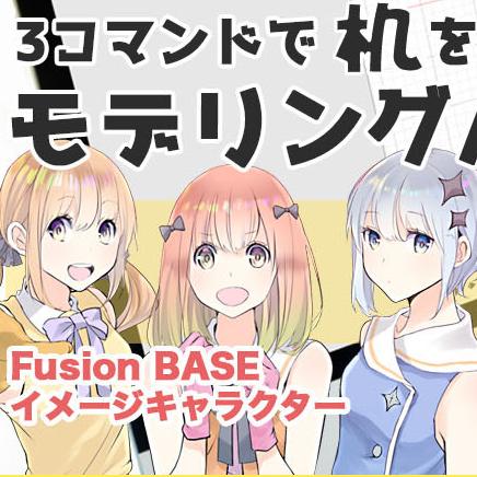 腕試し企画!三谷をたおせ!!Fusion 360 モデリングバトル開催!