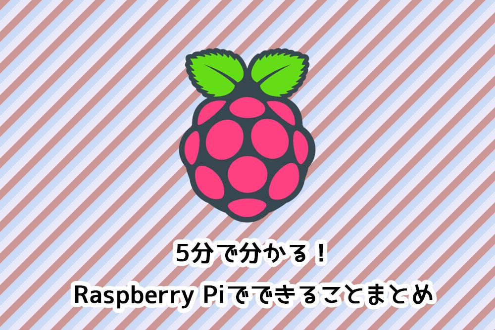 5分で分かる!Raspberry Piでできることまとめ