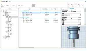 Fusion360 CAMの工具ライブラリをLAN上で共有できた!