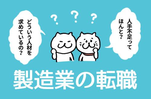 tensyoku_i