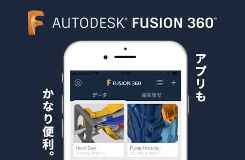 Fusion360のスマホアプリの使い方や機能をご紹介!