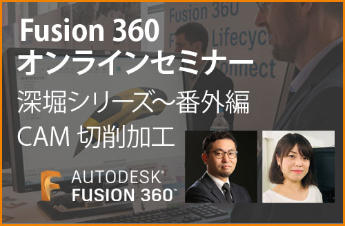 Fusion 360 オンラインセミナー「CAM 切削加工編」