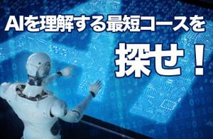 AIを理解する最短コースを探せ!AI研究所セミナーの内容を紐解く