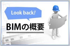 Look back!BIMの概要