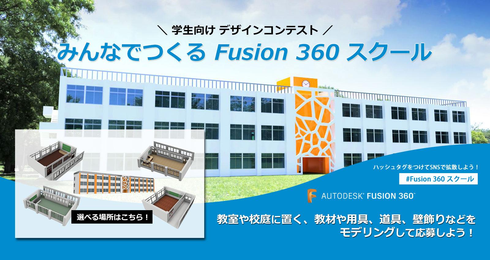 学生向けデザインコンテスト2018 みんなで建てる Fusion 360 Shool
