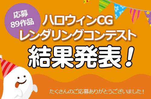 Fusion360 ハロウィンCGレンダリングコンテスト 結果発表!!