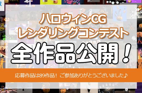 全作品公開!Fusion360 ハロウィンCGレンダリングコンテスト