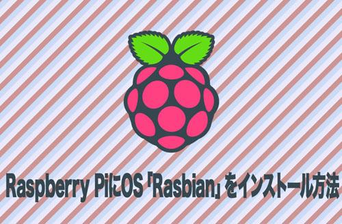簡単!Raspberry PiにOS「Rasbian」をインストール方法