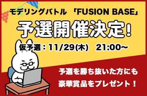 モデリングバトル 「FUSION BASE」予選開催!