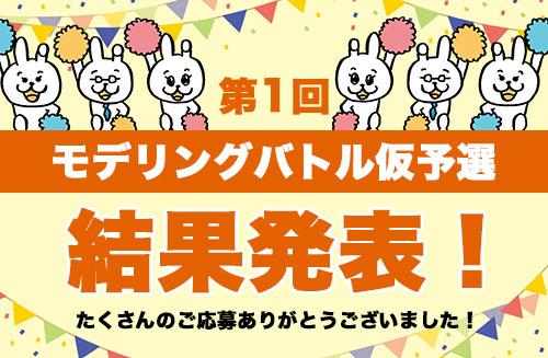 第1回モデリングバトル仮予選 結果発表!