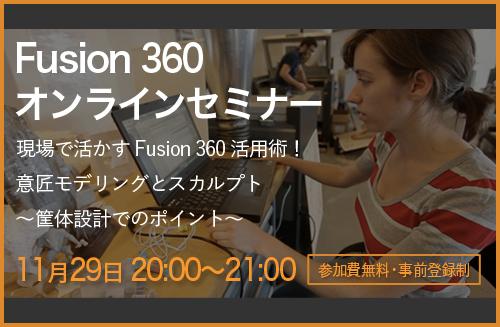現場で活かす Fusion 360 活用術! 意匠モデリングとスカルプト ~筐体設計でのポイント~