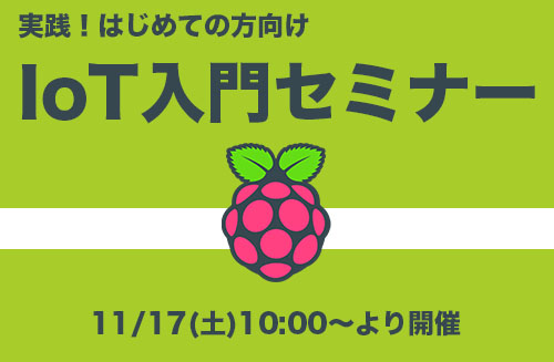 Raspberry Piで電子工作はじめませんか?実践!はじめての方向けIoT入門セミナーのご紹介