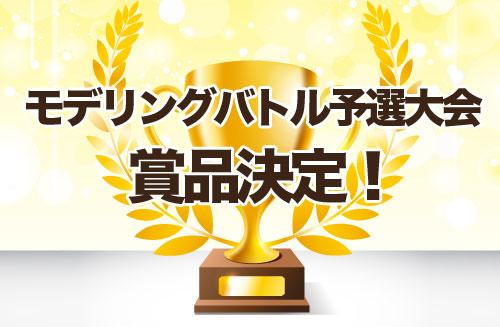 Fusion 360 モデリングバトル予選大会の賞品決定!