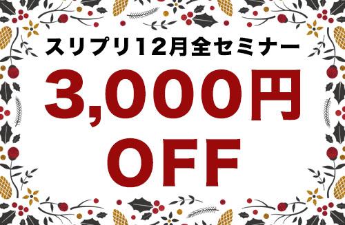 Fusion 360 クリスマス特別価格セミナー開催!