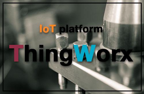 産業系のIoT(IIoT)プラットフォーム、ThingWorxとは