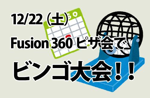 Fusion 360 のエバンジェリストによるモデリングバトル解説動画+Fusion 360 ビンゴ大会のお知らせ