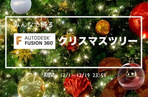 イジュプレゼンツ♪みんなで飾るFusion 360 クリスマスツリー