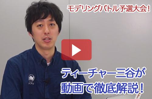 ティーチャー三谷が動画で徹底解説!モデリングバトル予選大会