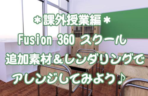 みんなでつくるFusion 360 スクール*課外授業編* 追加素材&レンダリングでアレンジしてみよう♪