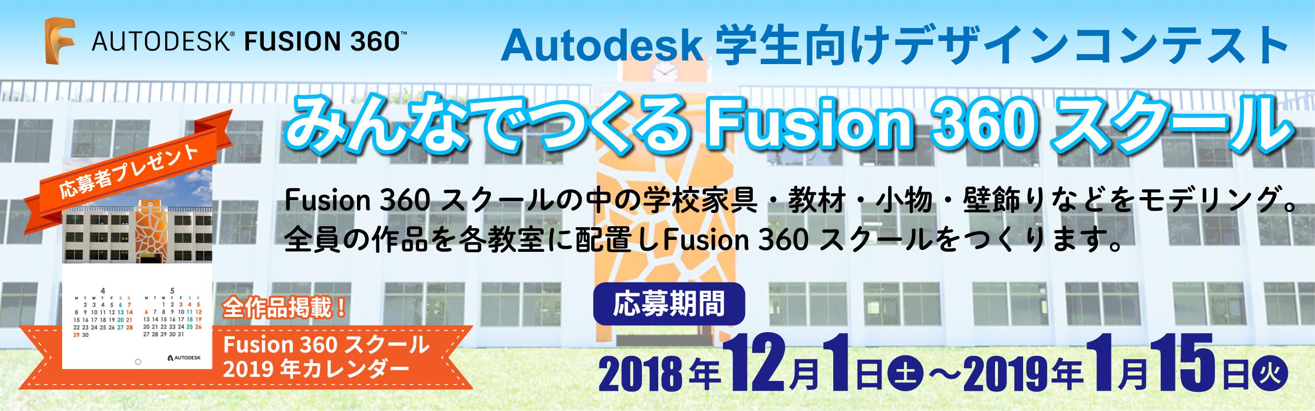 fusion360スクールバナー1280_logo