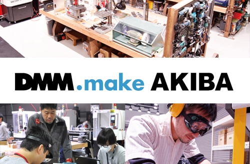 アイディアをカタチにするための設計・開発・試作をサポートする「DMM.make AKIBA」