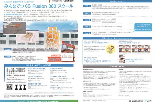 Fusion 360 スクールのチラシが作成されました!